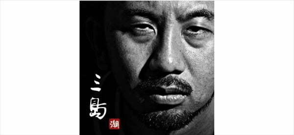 R-指定 三島 a.k.a. 潮フェッショナル『銀舎利』を語る