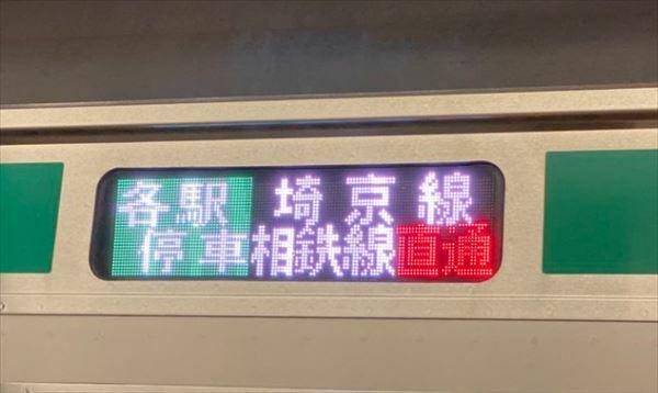 安住紳一郎 相鉄線・埼京線直通列車を語る