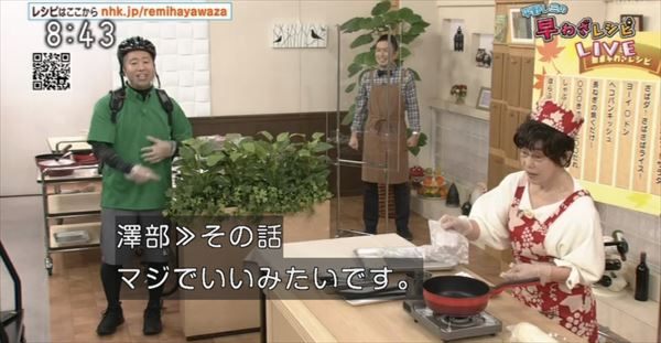 ハライチ澤部『平野レミの早わざレシピ!』Sawabe Eatsを語る