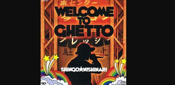 R-指定 SHINGO☆西成『ゲットーの歌です(こんなんどうDeath?)』を語る