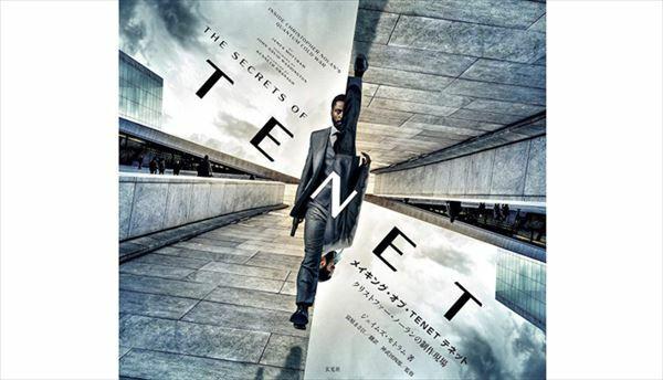 町山智浩 クリストファー・ノーランと『TENET テネット』を語る