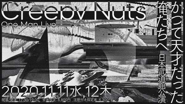 R-指定とDJ松永 Creepy Nuts武道館・2日間公演への変更を語る