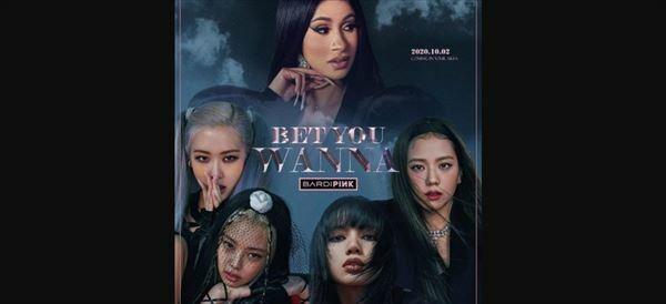 渡辺志保 BLACKPINK『Bet You Wanna feat. Cardi B』を語る
