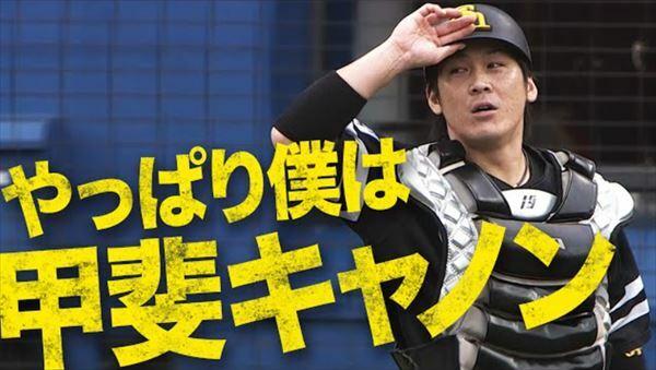 安住紳一郎 野球のキャッチャーの盗塁阻止を語る