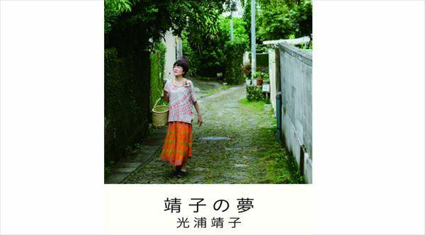 能町みね子 光浦靖子のコラム「49歳になりまして」を語る