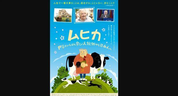 町山智浩『ムヒカ 世界でいちばん貧しい大統領から日本人へ』を語る