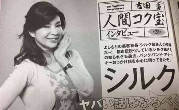 吉田豪 非常階段シルクを語る