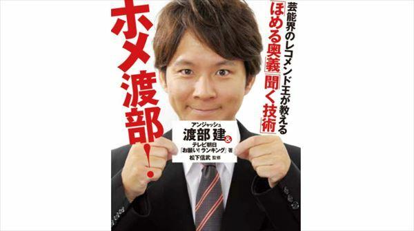 能町みね子 アンジャッシュ渡部建 介護職へのチャレンジを語る