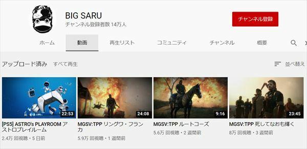 星野源 BIG SARU・ゲームプレイ動画を語る