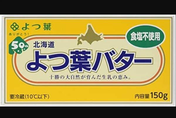 安住紳一郎 バターの美味しさを語る