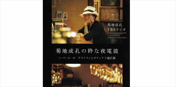菊地成孔『粋な夜電波』番組本最終巻を語る