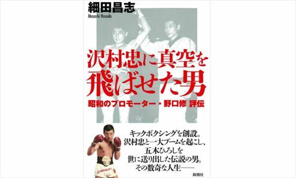 吉田豪『沢村忠に真空を飛ばせた男: 昭和のプロモーター・野口修 評伝』を語る