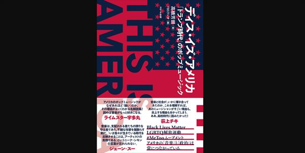 高橋芳朗 2020年アメリカ大統領選挙と音楽業界の動きを語る