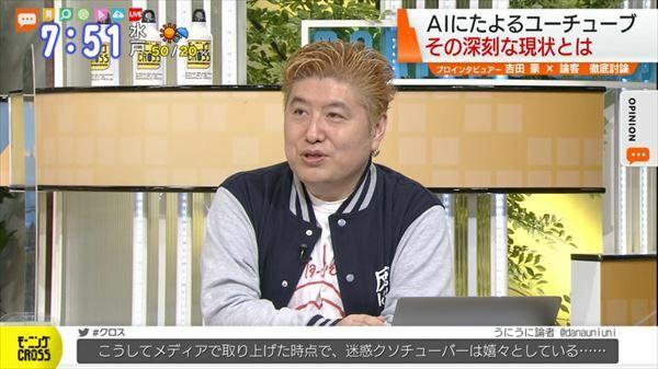吉田豪 迷惑YouTuber問題を語る