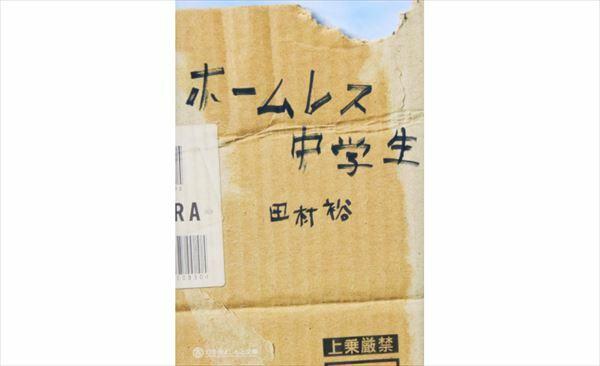 麒麟・川島『ホームレス中学生』と暗黒時代を語る