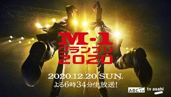 菅田将暉 M-1グランプリ2020予告映像とCreepy Nuts『板の上の魔物』を語る