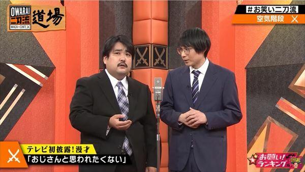 空気階段 萩生田光一文部科学大臣の前で漫才をした話