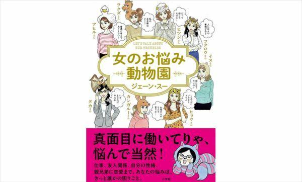 山崎玲奈とジェーン・スー『女のお悩み動物園』を語る