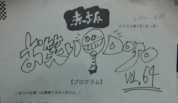 ラーメンズ片桐仁とエレキコミック 赤坂お笑いDOJOを語る