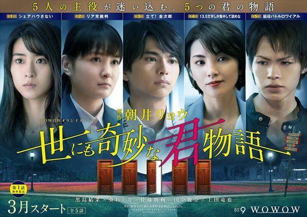 朝井リョウ『世にも奇妙な君物語』実写ドラマ化を語る