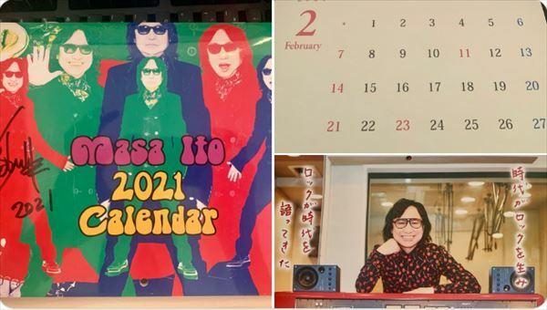 武田砂鉄 伊藤政則からカレンダーが送られてきた話