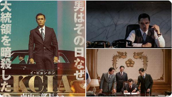 町山智浩『KCIA 南山の部長たち』を語る