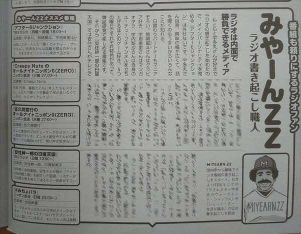 週刊プレイボーイ みやーんZZラジオインタビュー