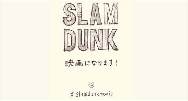 ハライチ 映画『SLAM DUNK』を予想する