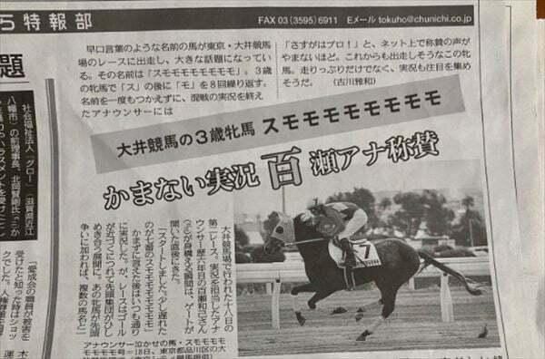 安住紳一郎 印象的な名前の馬の競馬実況を語る