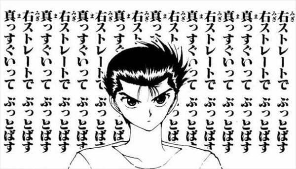 ハライチと三四郎『幽☆遊☆白書』を語る