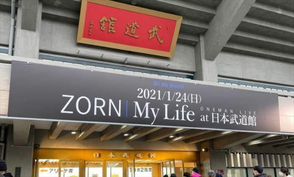 渡辺志保とDJ YANATAKE ZORN武道館公演を振り返る