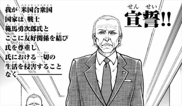 佐久間宣行『バキ道』バイデム大統領の範馬勇次郎への宣誓を語る