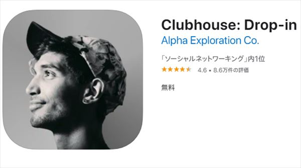 佐久間宣行 Clubhouseの正解がわからない話