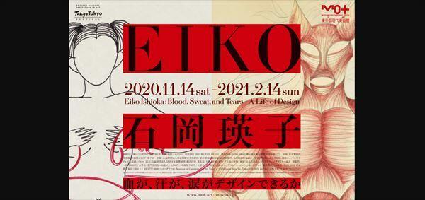 佐久間宣行 石岡瑛子展でフット後藤のマジ歌の面白さの正体を理解した話