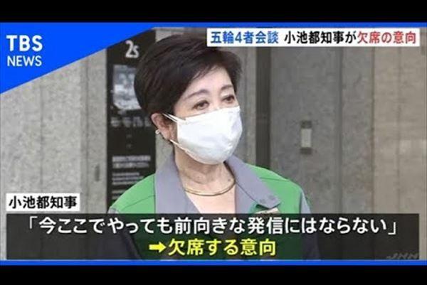 澤田大樹 森喜朗女性差別発言と小池百合子都知事の立ち回りを語る