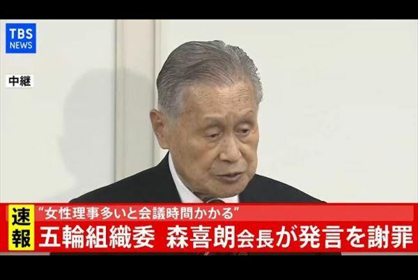 TBSラジオ・澤田記者 森喜朗・女性差別発言謝罪会見での質問を語る