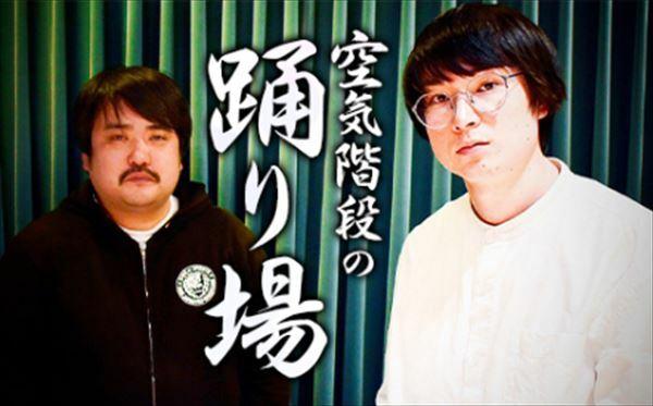 空気階段・鈴木もぐら 大阪の思い出のお店巡りを語る