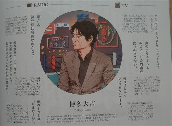 &PREMIUM 2021年4月号「人気芸人たちの、笑いの言語感覚。」博多大吉