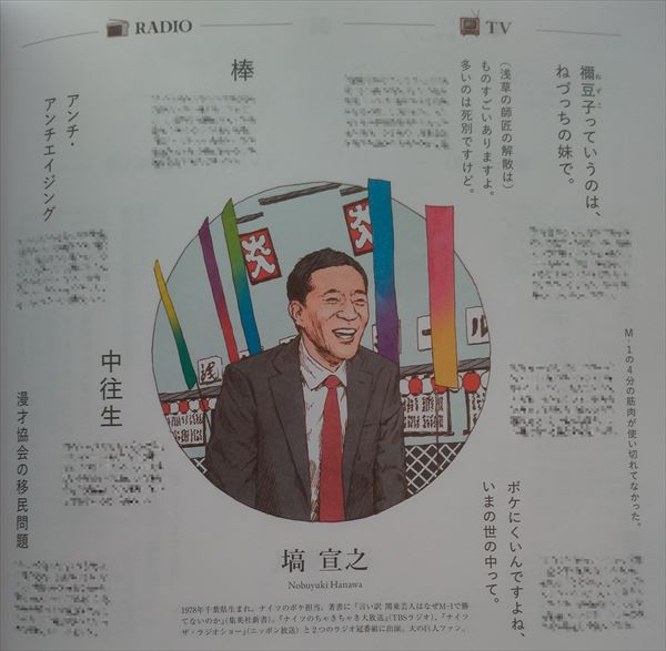 &PREMIUM 2021年4月号「人気芸人たちの、笑いの言語感覚。」ナイツ塙