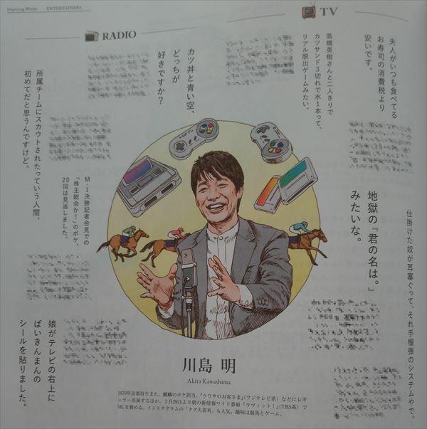 &PREMIUM 2021年4月号「人気芸人たちの、笑いの言語感覚。」麒麟川島