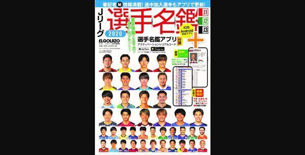 佐久間宣行 Jリーグ選手名鑑・好きな天ぷらランキングを語る