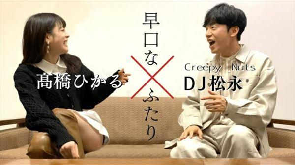 髙橋ひかる DJ松永との対談を振り返る