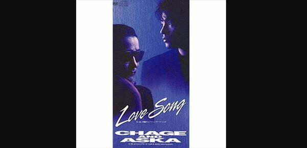 星野源 CHAGE and ASKA『LOVE SONG』を語る