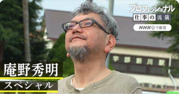 宇垣美里 庵野秀明『プロフェッショナル 仕事の流儀』を語る