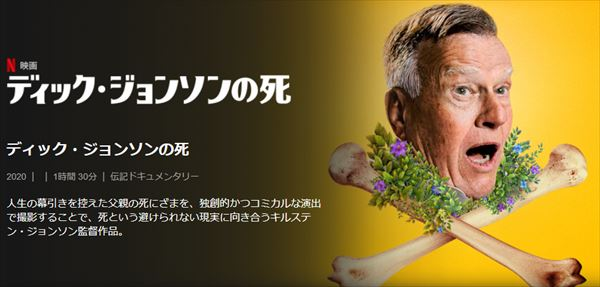 町山智浩『ディック・ジョンソンの死』を語る
