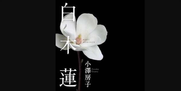 安住紳一郎 モクレンの花の魅力を語る