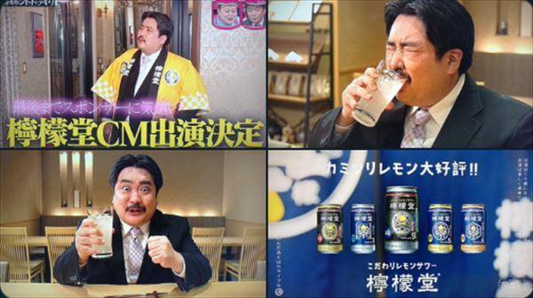 鈴木もぐら『水曜日のダウンタウン』檸檬堂CMホントドッキリを語る