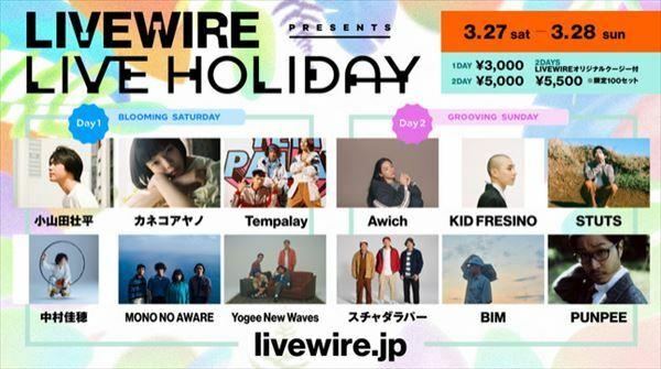 渡辺志保『LIVEWIRE PRESENTS LIVE HOLIDAY』を紹介する