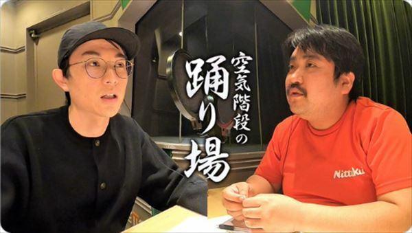 空気階段・鈴木もぐら デニス・植野行雄への借金返済を語る