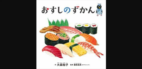安住紳一郎 白身魚のお寿司を語る